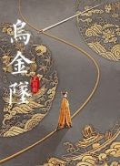 乌金坠——趣又来小说