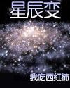 星辰变——趣又来小说